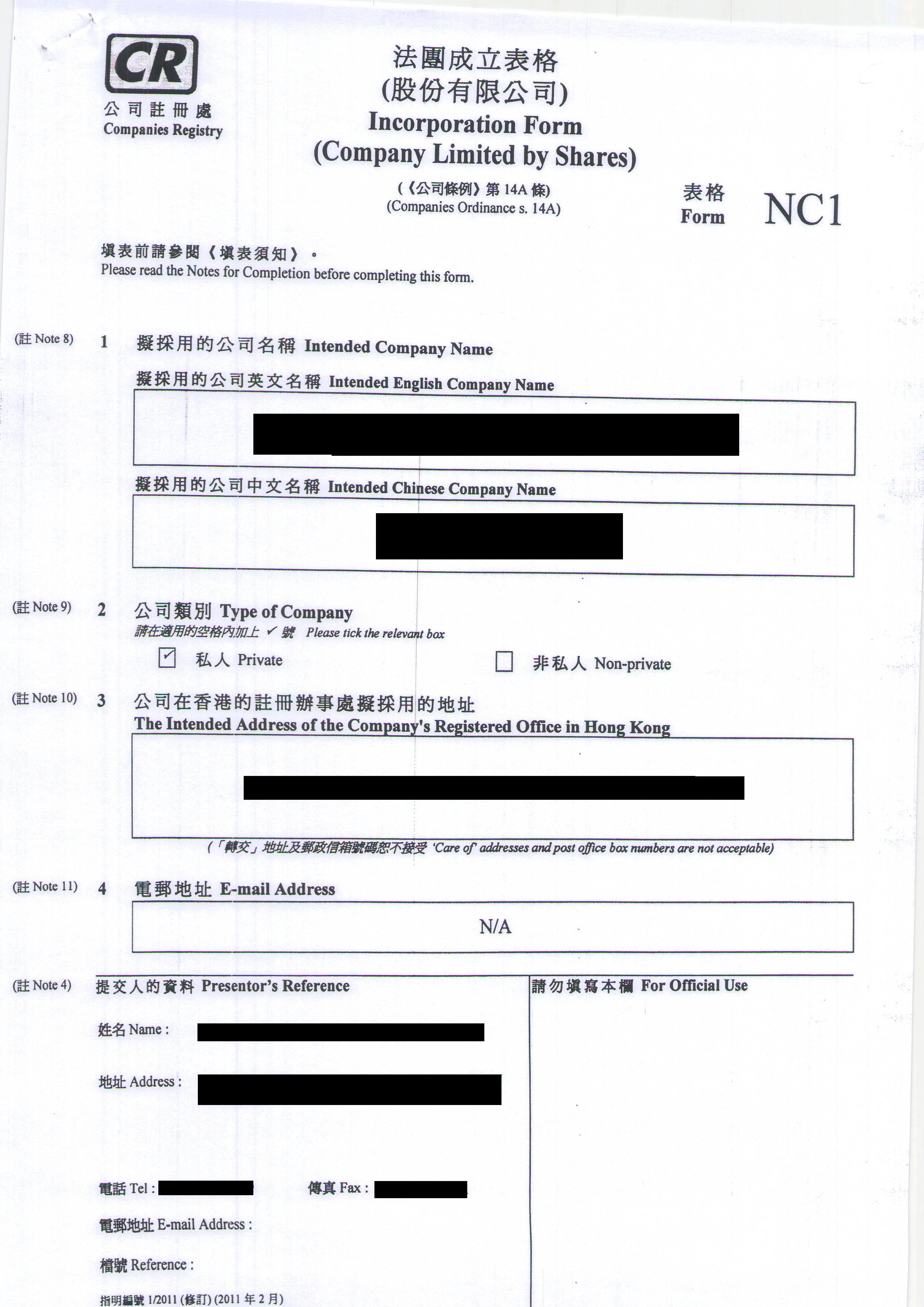 香港公司注册证书,商业登记证,印章和公司绿盒样本【图】