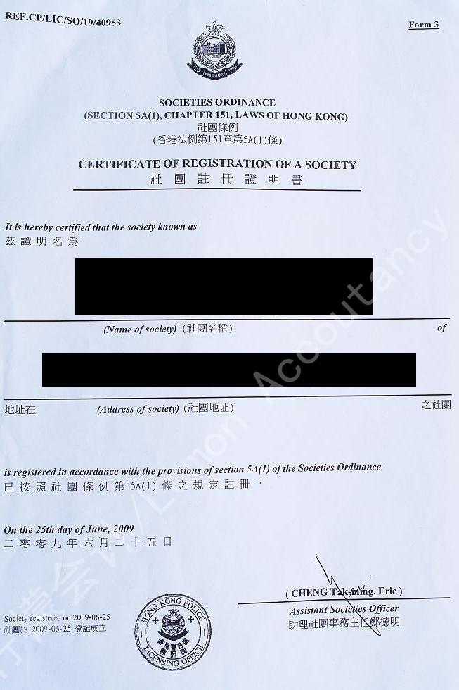 香港社團證書樣本:檸檬會計提供專業的香港社團注冊服務,無論以分行名義、無限公司,還是警務署名義,我們都可以竭力為您服務。