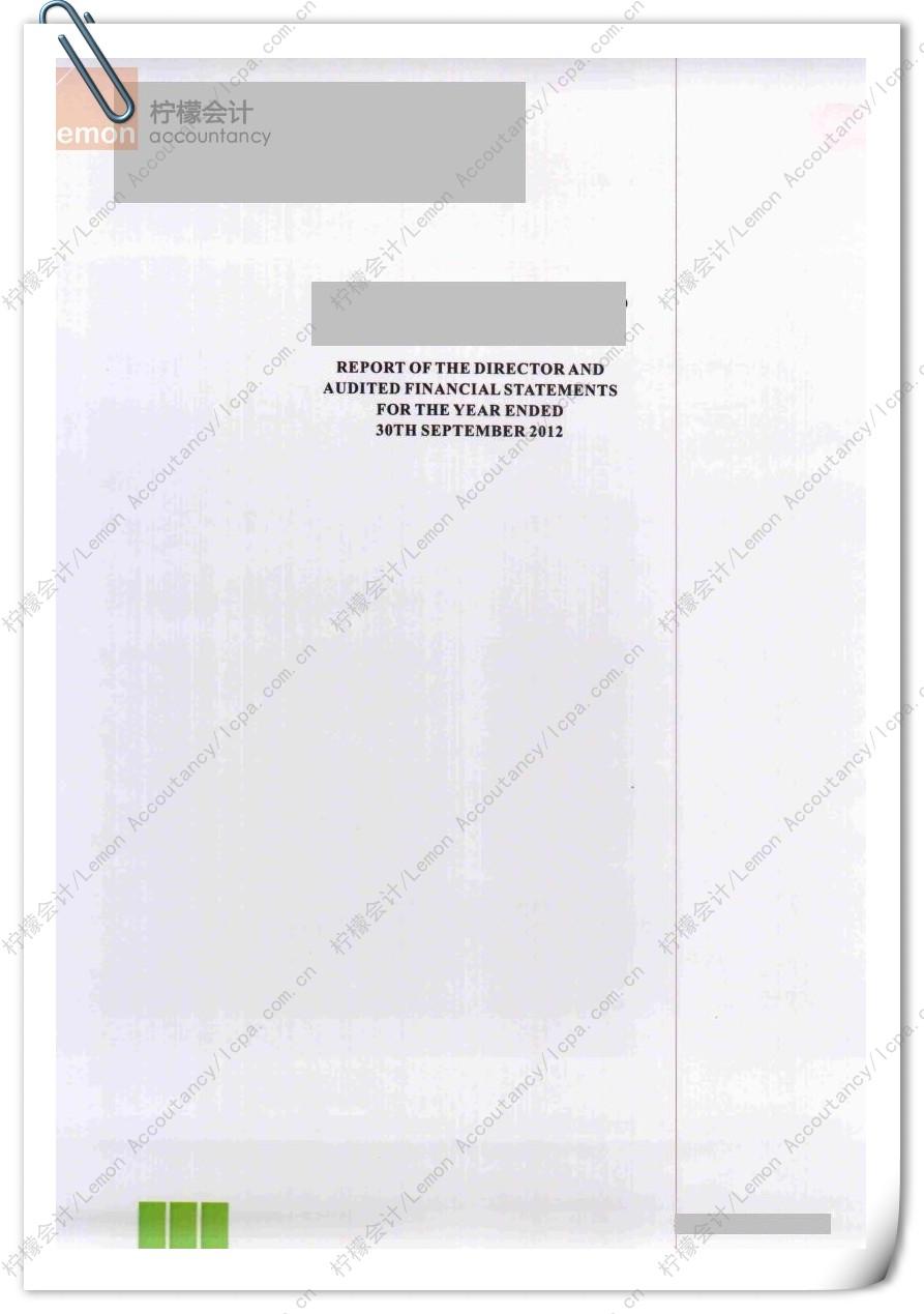香港公司审计报告/核数报告首页(柠檬会计)