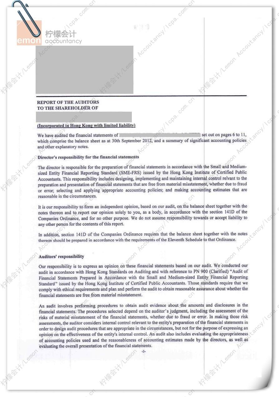柠檬会计提供的香港公司审计报告/核数报告第四页:香港公司核数师的审计说明,主要包括介绍公司董事对财务报表和审计报告的责任和义务,以及审计师的责任和义务。