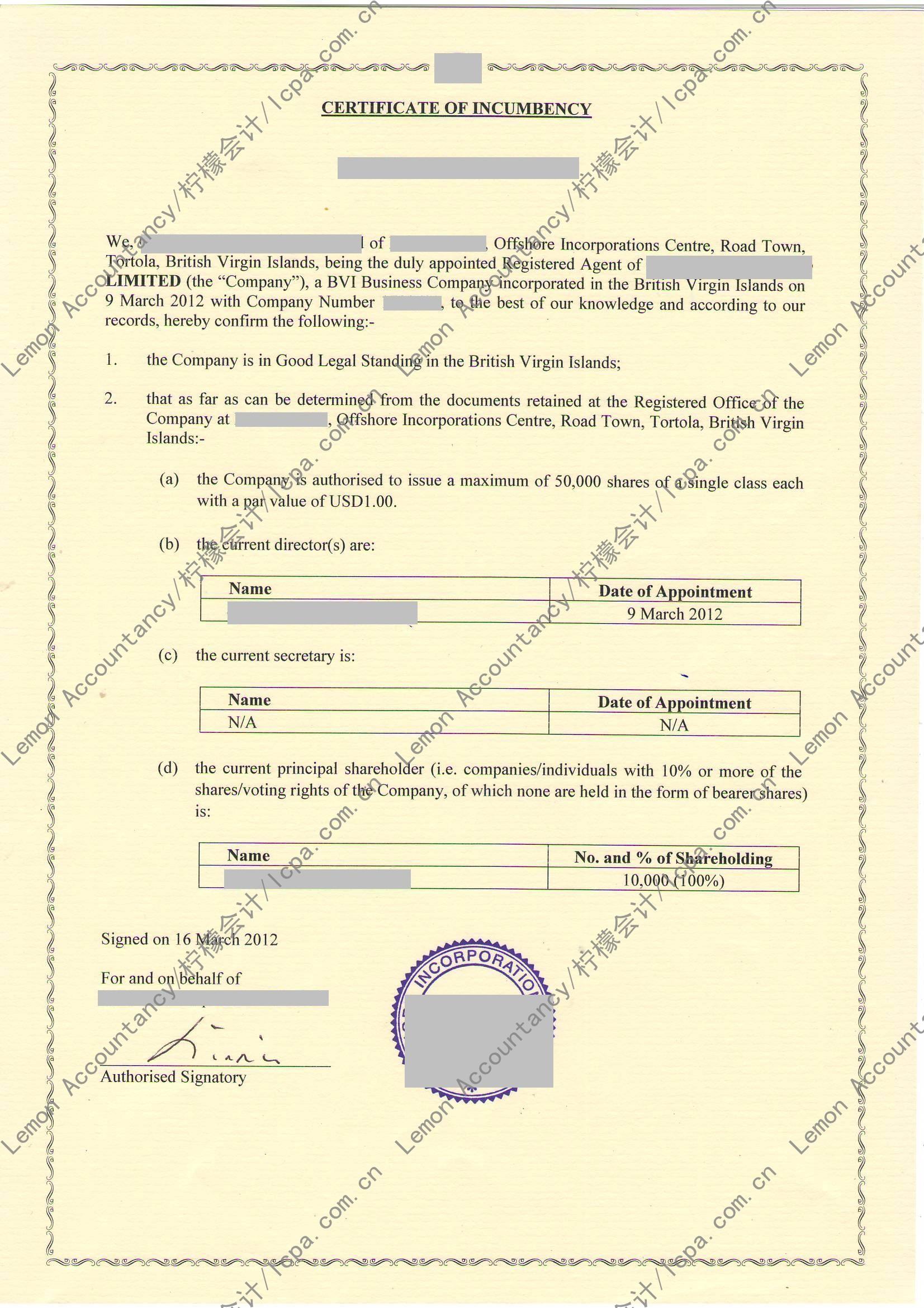 注册bvi公司所得材料及样本【图】 注册bvi公司 【柠檬会计】