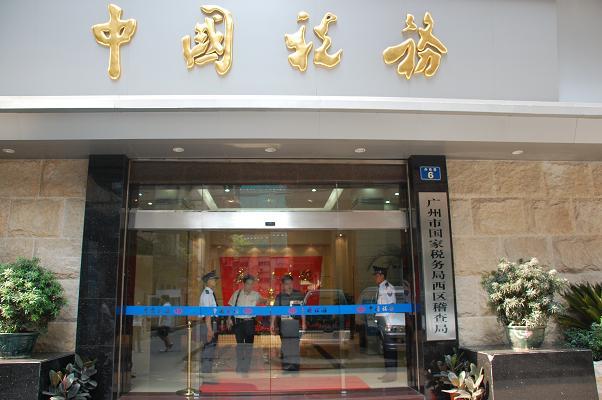 一般来说,深圳公司所涉及的税务主要包括:增值税或营业税\城建税、教育费附加、地方性教育费\个人所得税\企业所得税\印花税。