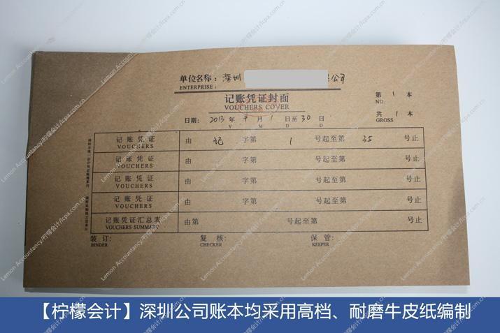 深圳公司代理记账均采用高档、耐磨的牛皮纸编制而成。