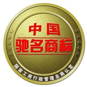 """""""认定中国驰名商标""""对企业无形资产的保护和产品的销售会有巨大的促进作用。"""