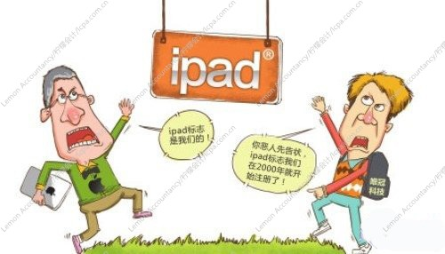 IPAD商标的失策,让苹果在中国损失6000万美元!