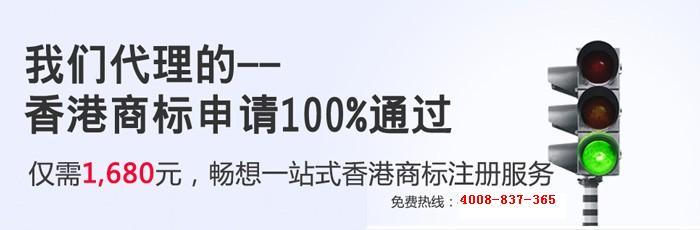 佰仕达优惠活动:注册香港商标仅需人民币1680元。