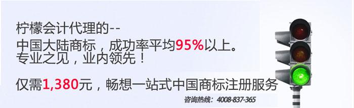佰仕达注册大陆商标,优惠活动:费用为人民币1,380元/件(包括政府收费)。