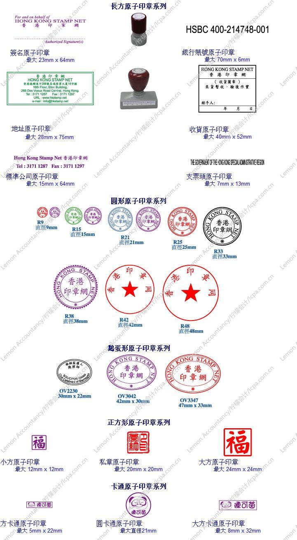 香港公司印章样式大全【图】
