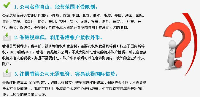 香港公司注册的主要优势