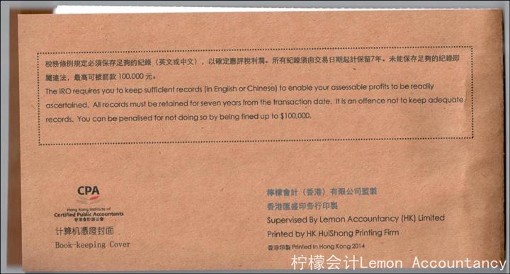 香港公司账本样本(反面)-柠檬会计