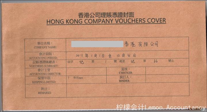 香港公司账本样本(正面)-柠檬会计