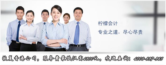 柠檬会计提供香港公司专业恢复注册服务