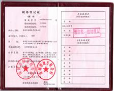 柠檬会计税务登记证