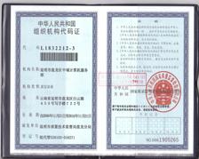 柠檬会计组织机构代码证